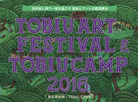 tobiu2016-thumb